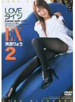 LOVE タイツEX2 清原りょう