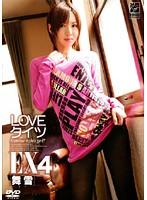 「LOVE タイツEX4 舞雪」のパッケージ画像