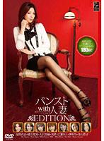 パンストwith人妻EDITION [DVD]