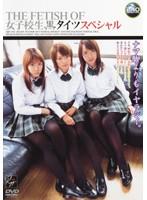 「THE FETISH OF 女子校生黒タイツ スペシャル」のパッケージ画像