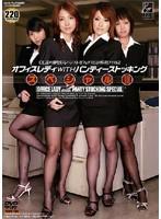 オフィスレディ WITH パンティーストッキング スペシャル3