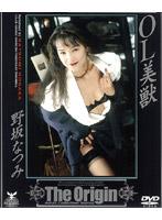野坂なつみ(のざかなつみ / Nosaka Natsumi) AV女優 無料無修正画像動画 F...
