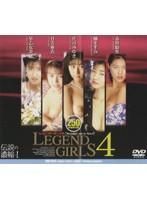 「LEGEND GIRLS 4」のパッケージ画像