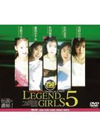 「LEGEND GIRLS 5」のパッケージ画像
