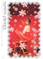 「竜神と朱蓮華」のパッケージ画像