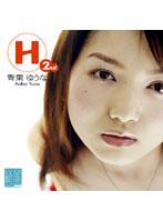 「H 青葉ゆうな 2nd」のパッケージ画像