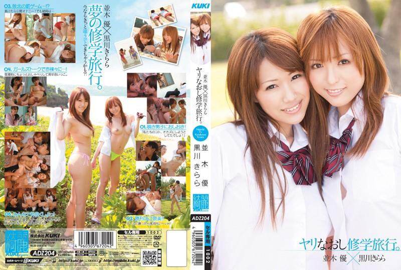 47adz204pl ADZ 204 Yu Namiki & Kirara Kurokawa   Sexual Field Trip