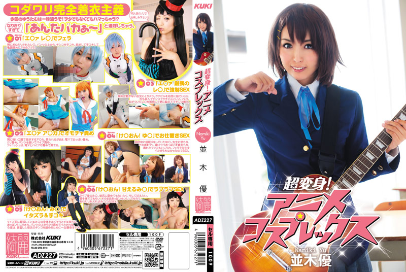 47adz227pl ADZ 227 Yu Namiki   Anime Cosplay
