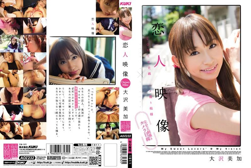 47adz232pl ADZ 232 Mika Osawa   My Sweet Lovers