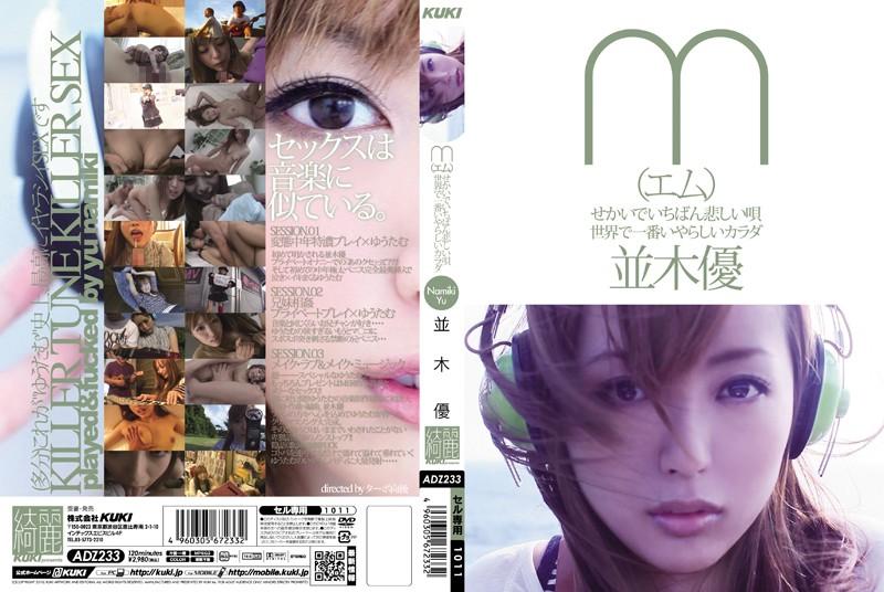 47adz233pl [DVD] ADZ 233 m(エム) せかいでいちばん悲しい唄 世界で一番いやらしいカラダ 並木優