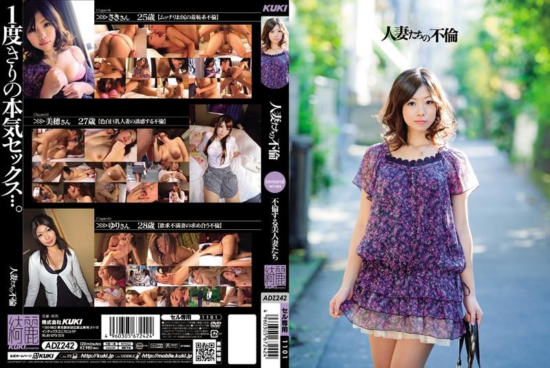 47adz242pl ADZ 242 Miho Tachibana, Yuria Ashina, Saki   Wife Affair