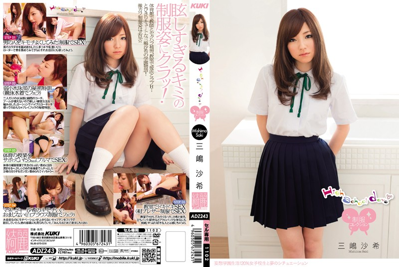 47adz243pl ADZ 243 Saki Mishima   High School Day