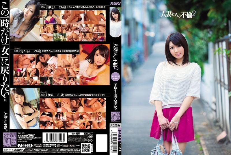 47adz246pl ADZ 246 Tomoka Sakurai   Immoral Wife 2