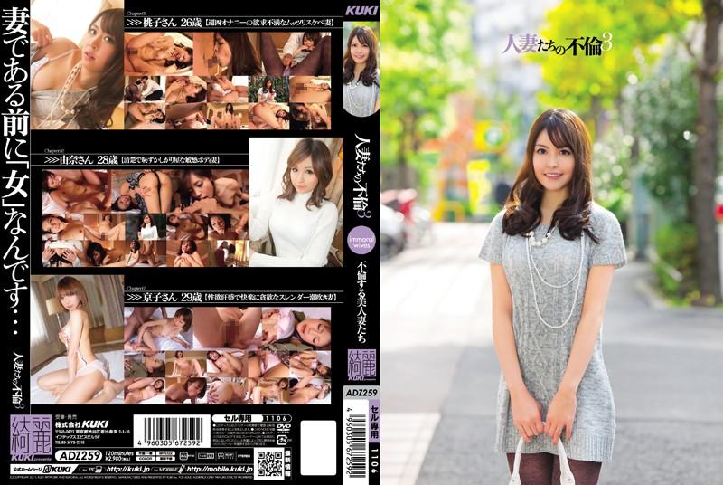 47adz259pl ADZ 259 Momoko Haneda, Yuna Mizuki and Kyoko Saito   Impropriety of Married Women 3