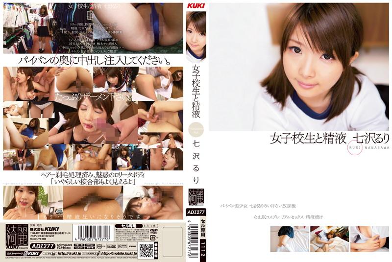 47adz277pl ADZ 277 Ruri Nanasawa   Student and Semen