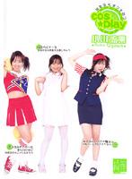 「COS☆Play 小川流果」のパッケージ画像
