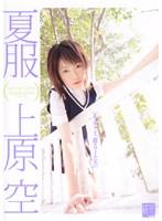 「夏服 上原空」のパッケージ画像
