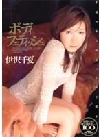 「ボディフェティッシュ 伊沢千夏」のパッケージ画像