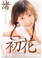 初花 -hatsuhana- 渚