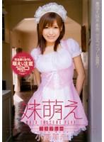 「妹萌え コスプレside 小西那奈」のパッケージ画像