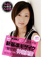 「KUKIピンクファイル あの新基準モザイクで魅せる! 神谷美雪」のパッケージ画像