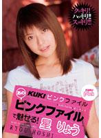 「KUKIピンクファイル あのピンクファイルで魅せる! 星りょう」のパッケージ画像
