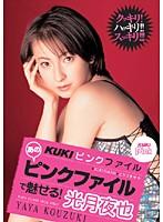 光月夜也/KUKIピンクファイル/DMM通販