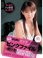KUKIピンクファイル あのピンクファイルで魅せる! 西野翔 2nd