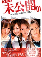 「KUKI未公開 01」のパッケージ画像
