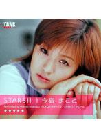 「STARS!! 今宿まこと」のパッケージ画像