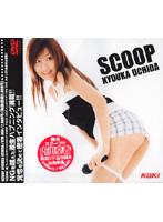 「SCOOP KYOKA UCHIDA」のパッケージ画像