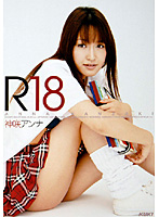 R18 神咲アンナ