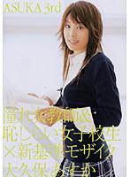 「ASUKA 3rd 大久保あすか」のパッケージ画像