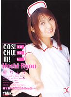 「COS! CHU! M! 星りょう」のパッケージ画像