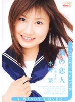 「風の恋人 水野栞」のパッケージ画像