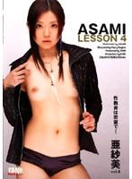 「LESSON4 亜紗美」のパッケージ画像