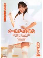 「ナースチャンネル 神咲アンナ」のパッケージ画像