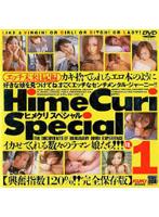 「Hime Curi Special 1 エッチ未来日記編」のパッケージ画像