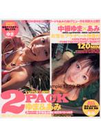 「2PACK ゆま&あみ」のパッケージ画像