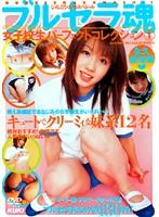 「ブルセラ魂 女子校生パーフェクトコレクション1」のパッケージ画像