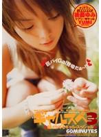 「ギャルスペ 3 超イケてるギャル・スペシャル」のパッケージ画像