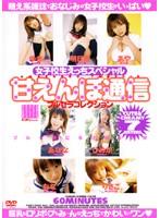 「女子校えっちスペシャル 甘えんぼ通信ブルセラコレクション」のパッケージ画像