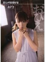 「素人ロリ娘愛好家 陵辱コレクター 01 あずき「おびえ」」のパッケージ画像