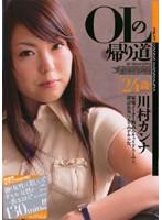 OLの帰り道 川村カンナ 24歳