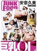 「JUNK FOOD 巨乳 OL 安奈久美」のパッケージ画像