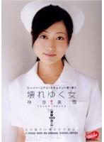 神谷美雪(かみやみゆき) AV女優 無料無修正画像動画 貴方(あなた)おかえりなさい bobx...