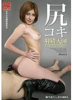 「尻コキ射精天国 1」のパッケージ画像
