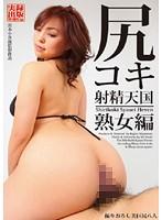 「尻コキ射精天国 熟女編」のパッケージ画像