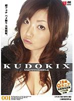 「KUDOKIX 001」のパッケージ画像