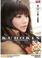 「KUDOKIX 002」のパッケージ画像